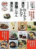 漢方作りおきおかず 薬膳ごはん 漢方茶 (日経ホームマガジン)