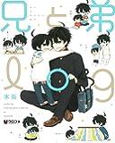兄と弟log (クロフネコミックスデラックス) (クロフネコミックスDX)