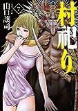 村祀り 7 (芳文社コミックス)