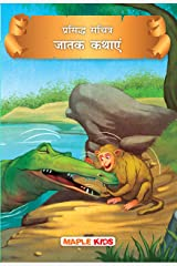 Jataka Tales (Illustrated) (Hindi) (Hindi Edition) Kindle Edition