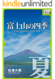 富士山の四季 ―夏― impress QuickBooks