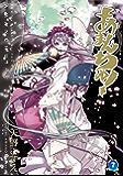 あまんちゅ! 7巻 (ブレイドコミックス)