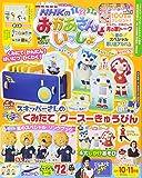 NHKのおかあさんといっしょ 2017年 10 月号 [雑誌]