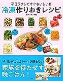 冷凍作りおきレシピ