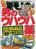 裏モノJAPAN 2018年2月号 ★特集★ 男のウハウハ薬★女をソノ気にさせる!