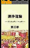 清浄道論 第三巻 ~正田大観 翻訳集 ブッダの福音~