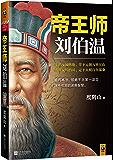 帝王师:刘伯温(读客熊猫君出品。)