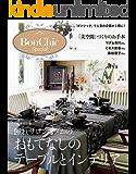 増補改訂版 憧れサロンマダムのおもてなしのテーブルとインテリア 別冊PLUS1 LIVING