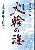 火輪の海 松方幸次郎とその時代 復刻版【新装】