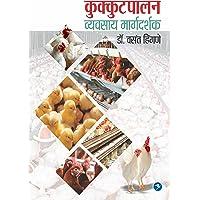 Kukutpalan (Poultry) Vyavasay Margdarshak