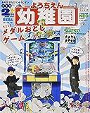 幼稚園 2020年 02 月号 [雑誌]
