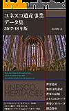 ユネスコ遺産事業データ集 2017~18年版 ~世界遺産から創造都市まで~: 【エクセル&世界遺産マップデータ ダウンロード購入特典付】