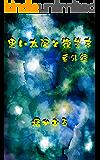 黒い太陽と復讐者 番外編 プリンスシリーズ (ボーイズラブ)