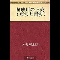 Fuefukigawa no joryu (higashisawa to nishisawa) (Japanese Edition)