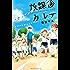 放課後カルテ(15) (BE・LOVEコミックス)