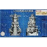フジミ模型 1/200 集める装備品シリーズ No.2EX-1 戦艦大和 艦橋 (純正エッチングパーツ付き) 色分け済み プラモデル 装備品2EX-1
