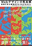 Webデザインの見本帳 実例で学ぶ最新のスタイルとセオリー