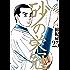砂の栄冠(25) (ヤングマガジンコミックス)