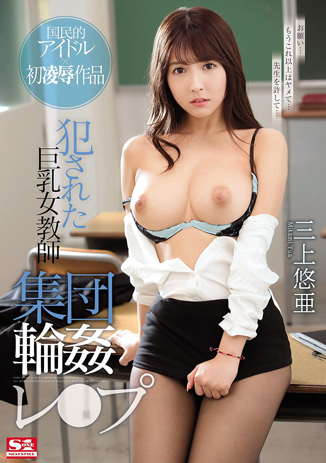 [SSNI-152] (English subbed) (Full) The Rape Of A Big Tits Female Teacher A Massive Gang Bang Rape Yua Mikami