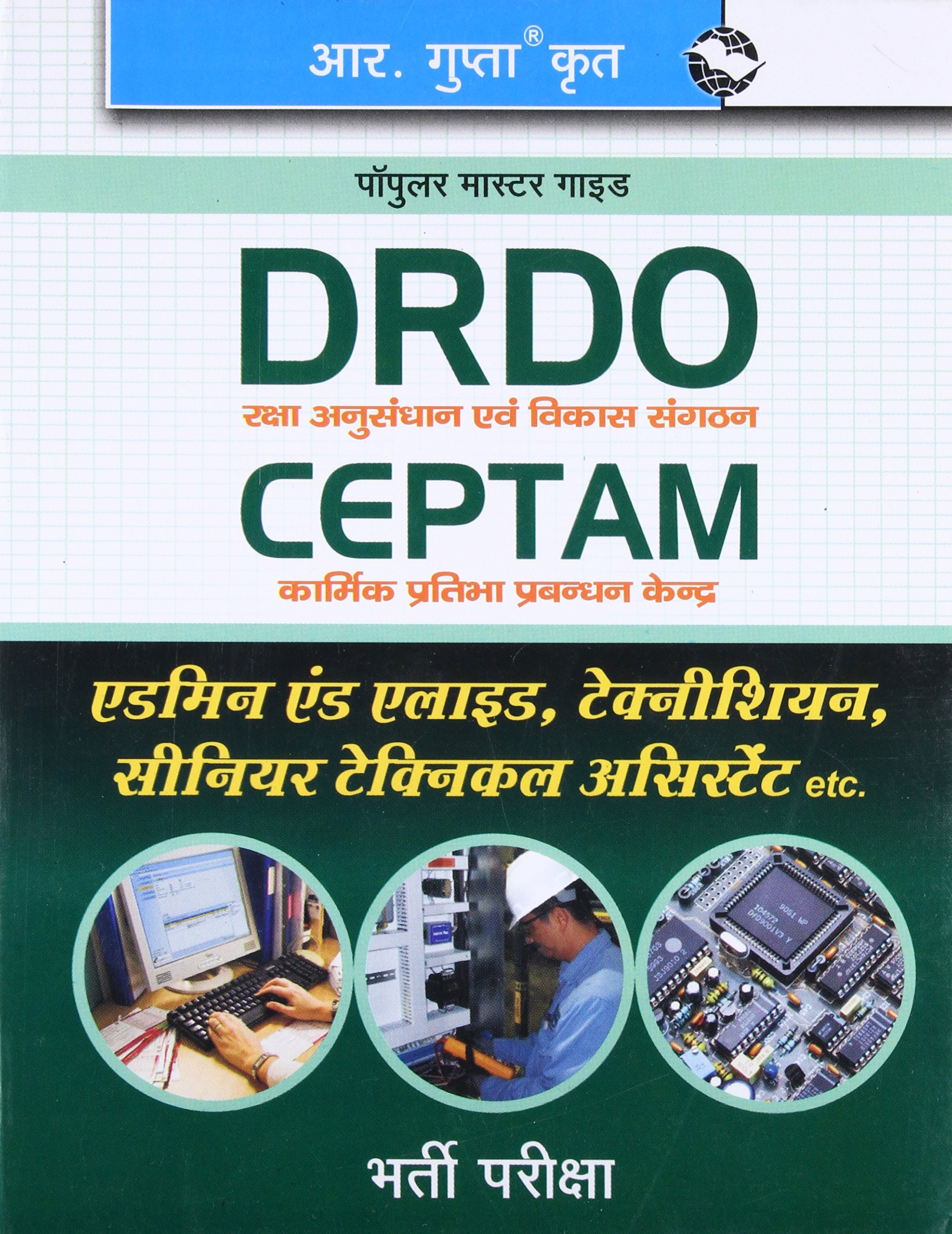 DRDO: CEPTAM Recruitment Exam Guide (Hindi) pdf