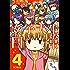 女子大生の日常 4 (MFコミックス アライブシリーズ)