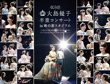 Amazon.co.jp | 大島優子卒業コ...