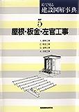 屋根・板金・左官工事 (絵で見る建設図解事典)