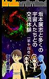 坂本廣志と多くの宇宙人たちとの交流体験 第十四巻