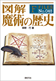 図解 魔術の歴史 F‐Files