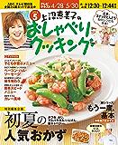 上沼恵美子のおしゃべりクッキング 2014年5月号 [雑誌]