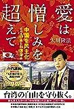愛は憎しみを超えて ―中国を民主化させる日本と台湾の使命―