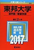 東邦大学(理学部・看護学部) (2017年版大学入試シリーズ)