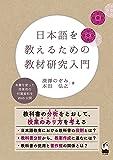 日本語を教えるための教材研究入門
