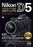 Nikon D5 プロフェッショナル活用マニュアル