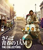 THE COLLECTORS~さらば青春の新宿JAM~(Blu-ray+CD)
