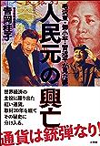 人民元の興亡~毛沢東・トウ小平・習近平が見た夢~