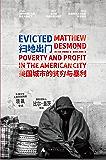 扫地出门:美国城市的贫穷与暴利(来自美国底层的真实故事,理解贫穷、住房问题的必读之作)