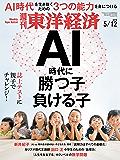 週刊東洋経済 2018年5/12号 [雑誌]