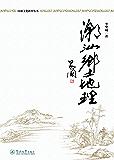 潮汕乡土地理 (区域文化教育丛书)
