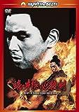 続・片腕必殺剣 [DVD]