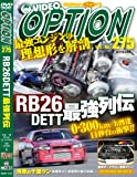 VIDEO OPTION DVD Vol.275 (ビデオオプション)