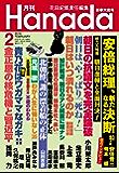 月刊Hanada2018年2月号 [雑誌]