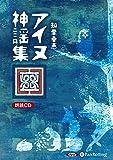 アイヌ神謡集 (<CD>)