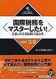 国際税務をマスターしたい! と思ったとき最初に読む本(ver3.0)