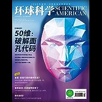 《环球科学》2019年03月号
