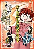 コーセルテルの竜術士~子竜物語~: 6 (ZERO-SUMコミックス)