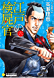 江戸の検屍官(6) (コンパスコミックス)