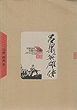吕梁英雄传 (中国现代长篇小说藏本)