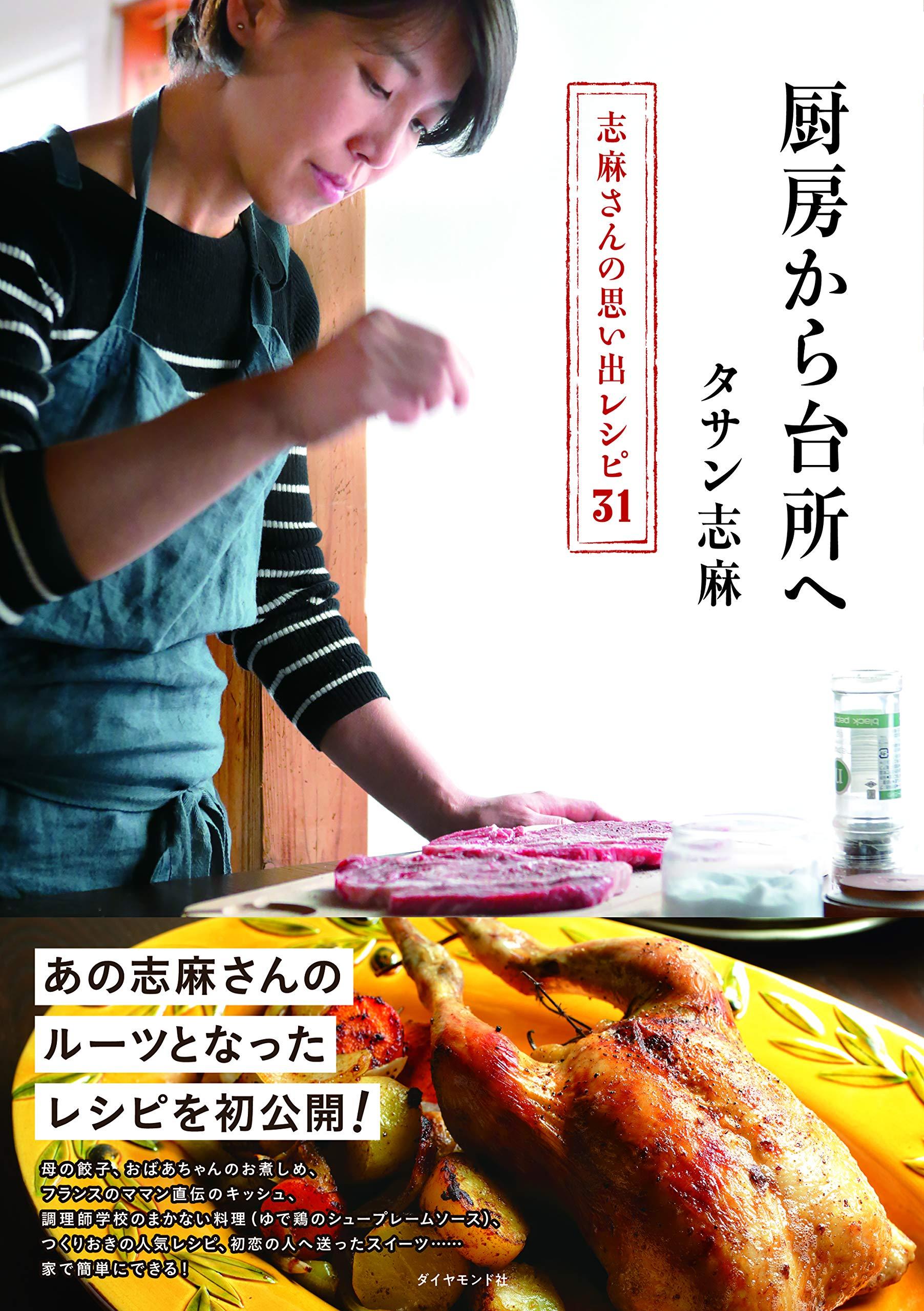 鶏肉 志麻 さん レシピ