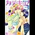 カテキョ!3 (drapコミックス)